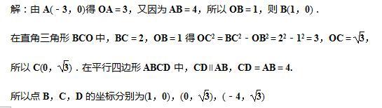 八年级数学北师大版上册期中检测试卷(含答案解析)