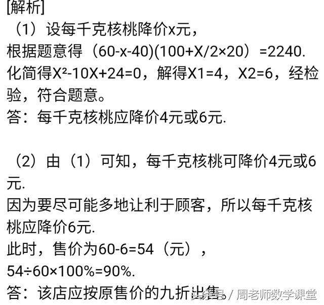 灵活运用六步法,列一元二次方程解应用题