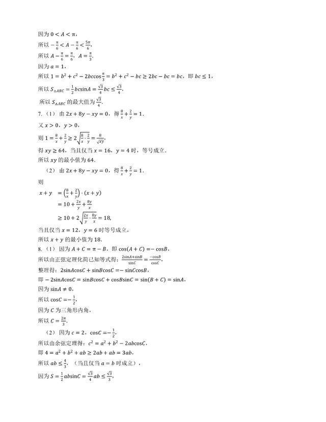 高中不等式汇编100题1,部分试题难度超过高考压轴题!