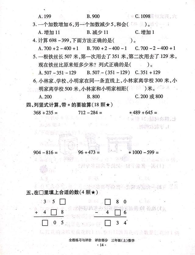 人教版三上第四单元数学试卷