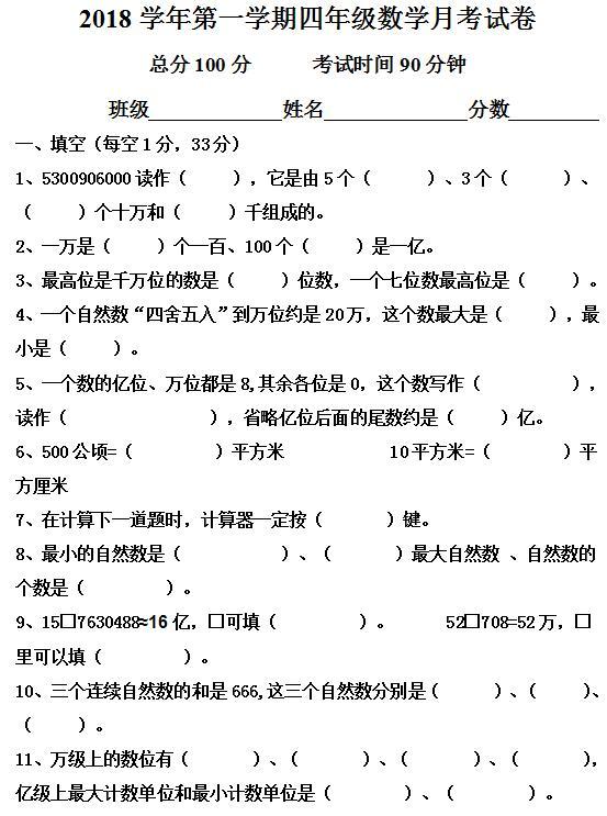 人教版四上数学第一次月考试卷