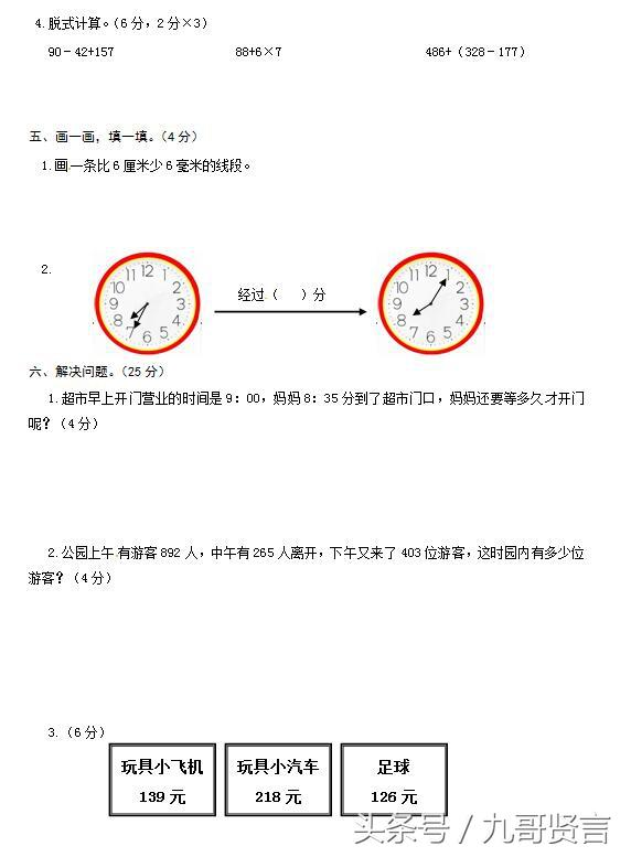 期中质量检测真题三年级上册数学试卷