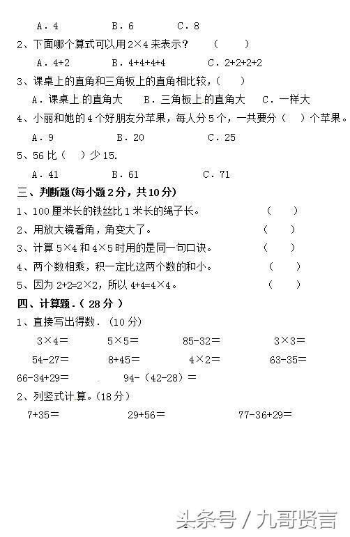 人教版二年级上册数学期中质量检测真题试卷