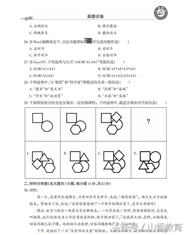 教师资格证考试真题(内含考前密押卷)