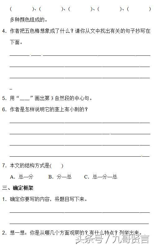 人教部编版三年级上语文试题习作:我们眼中的缤纷世界(含答案)