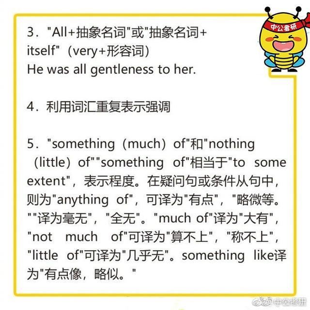 英语四六级阅读23个重点句型