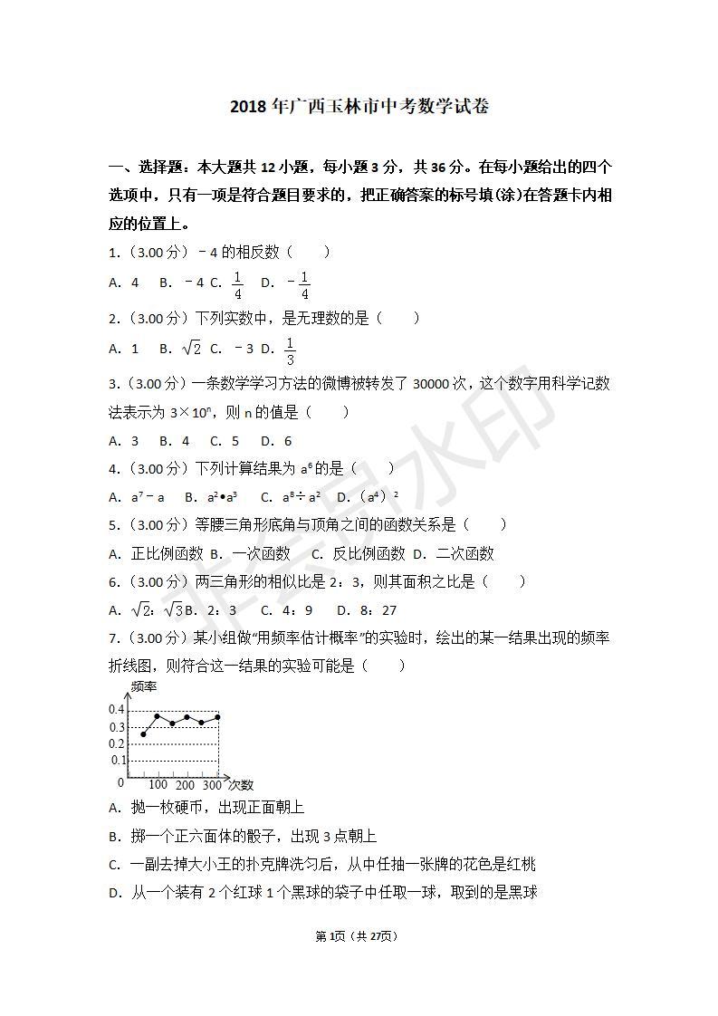 广西玉林市中考数学试卷(ZKSX0015)