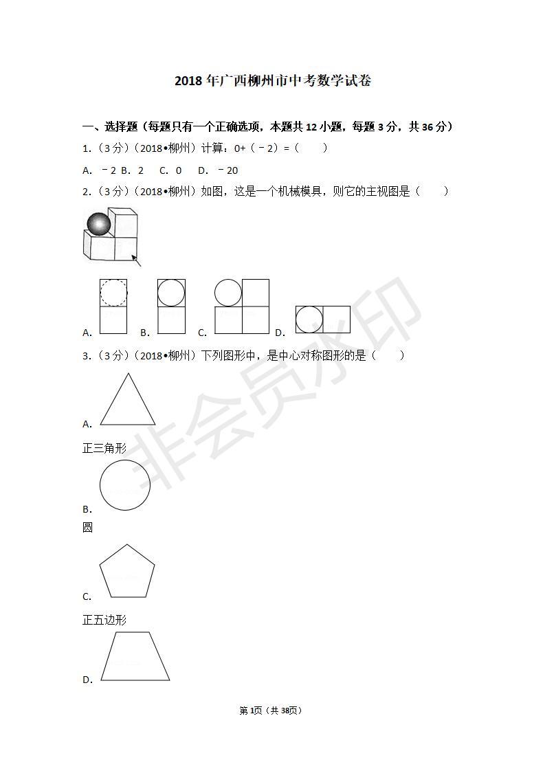 广西柳州市中考数学试卷(ZKSX0014)