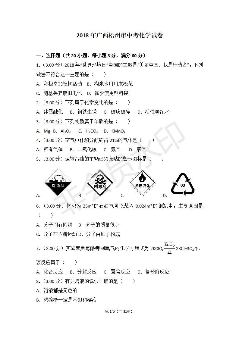 广西梧州市中考化学试卷(ZKHX0001)