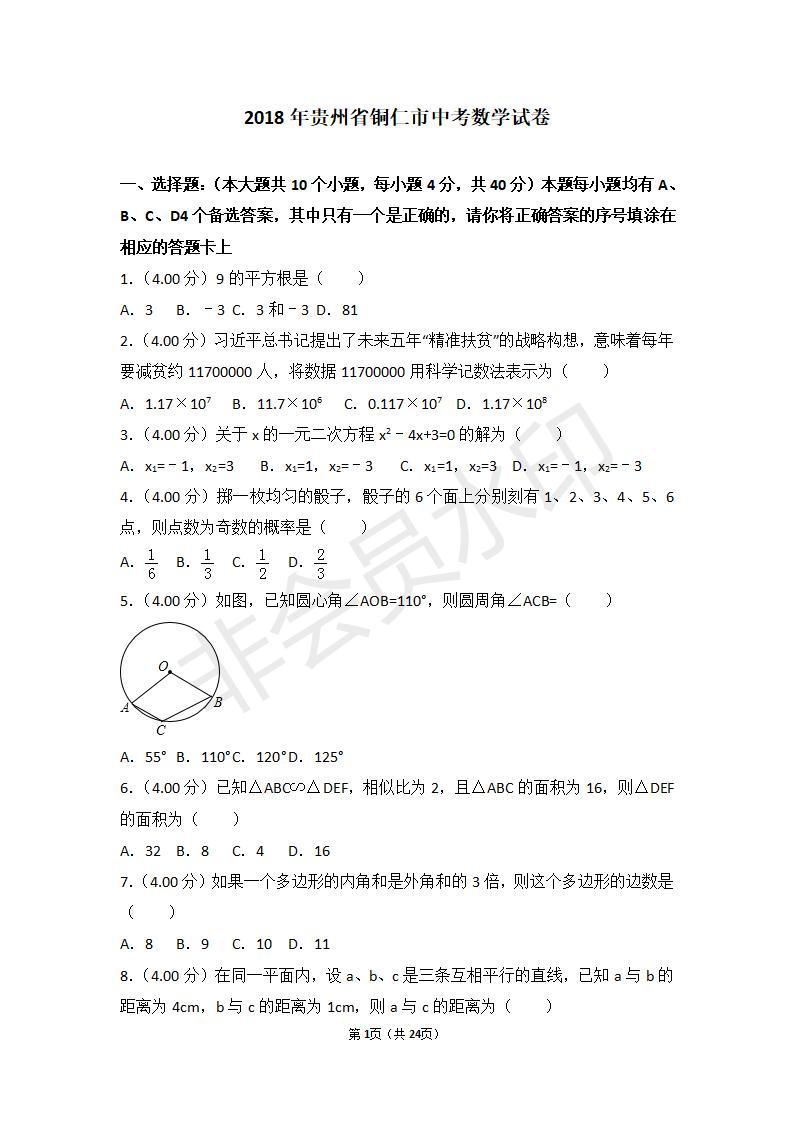 贵州省铜仁市中考数学试卷(ZKSX0019)