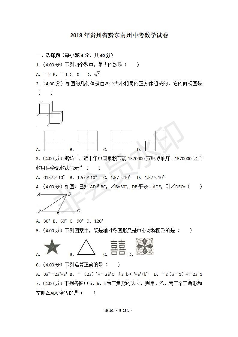 贵州省中考数学试卷(包含:黔东南州,黔南州,黔西南州)(ZKSX0018)