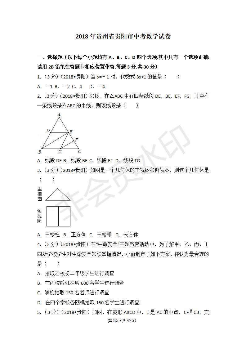 贵州省贵阳市中考数学试卷(ZKSX0017)