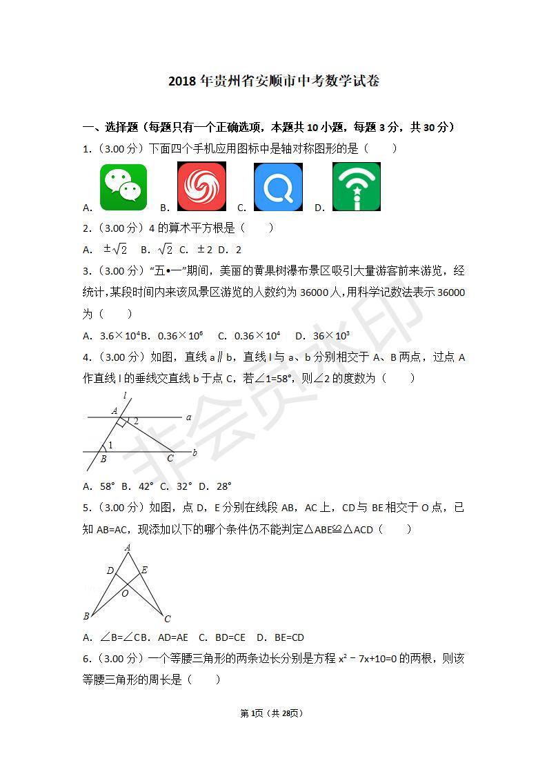 贵州省安顺市中考数学试卷(ZKSX0016)