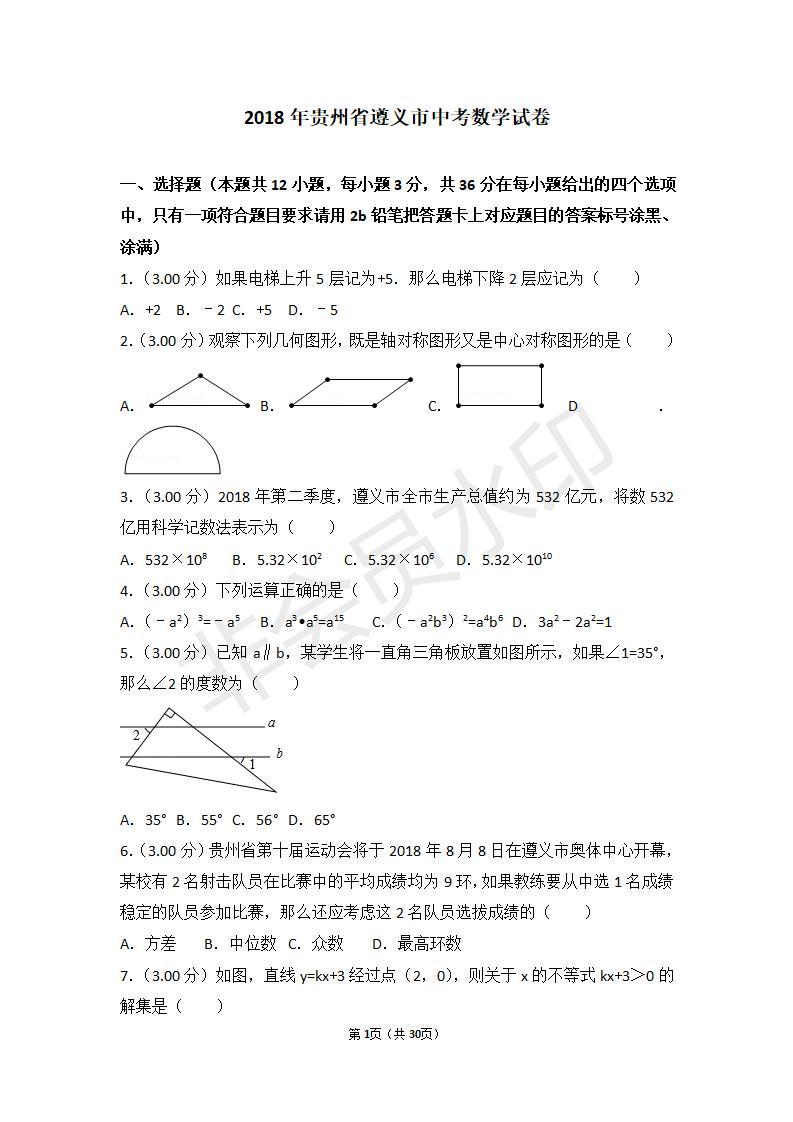 贵州省遵义市中考数学试卷(ZKSX0020)