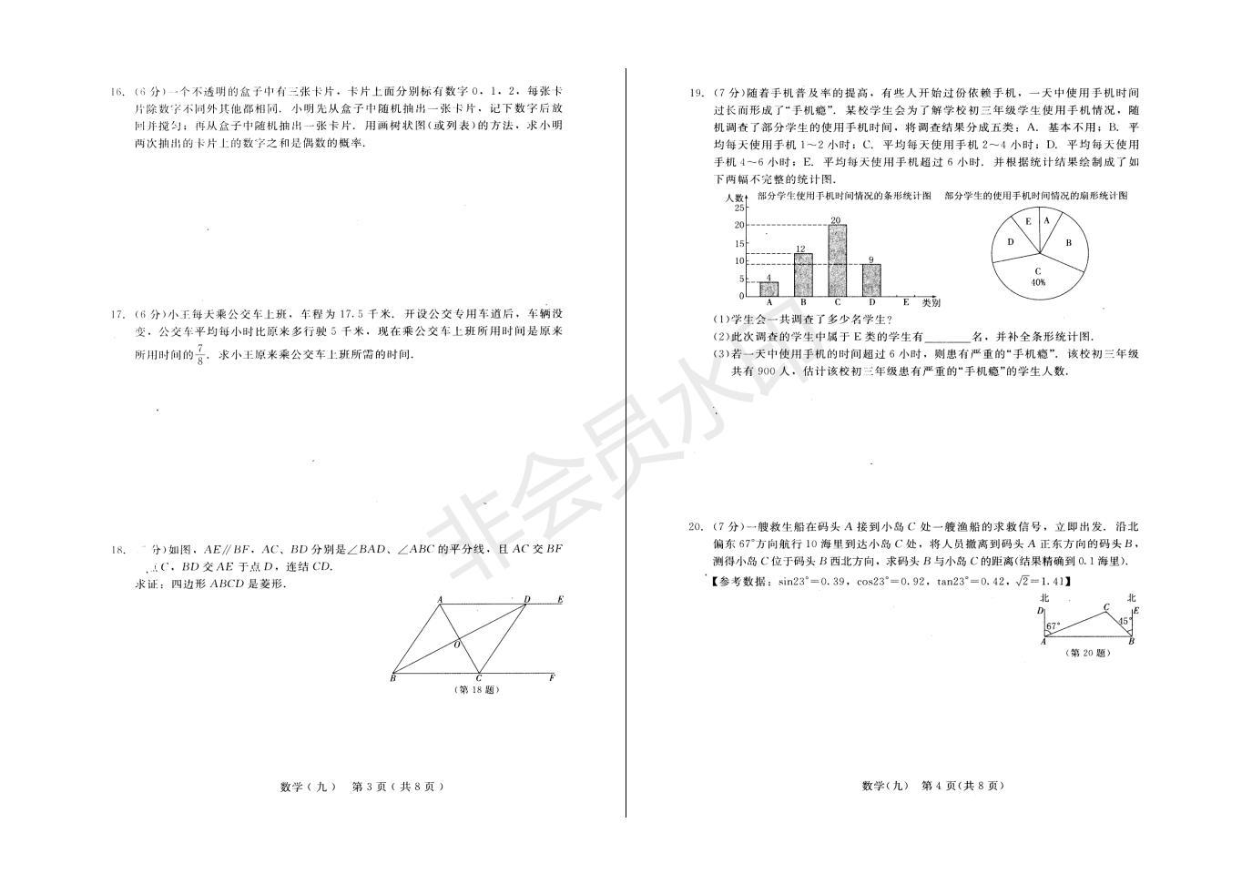 长春市中考综合学习评价与检测数学试卷(九)(ZKSX0185)