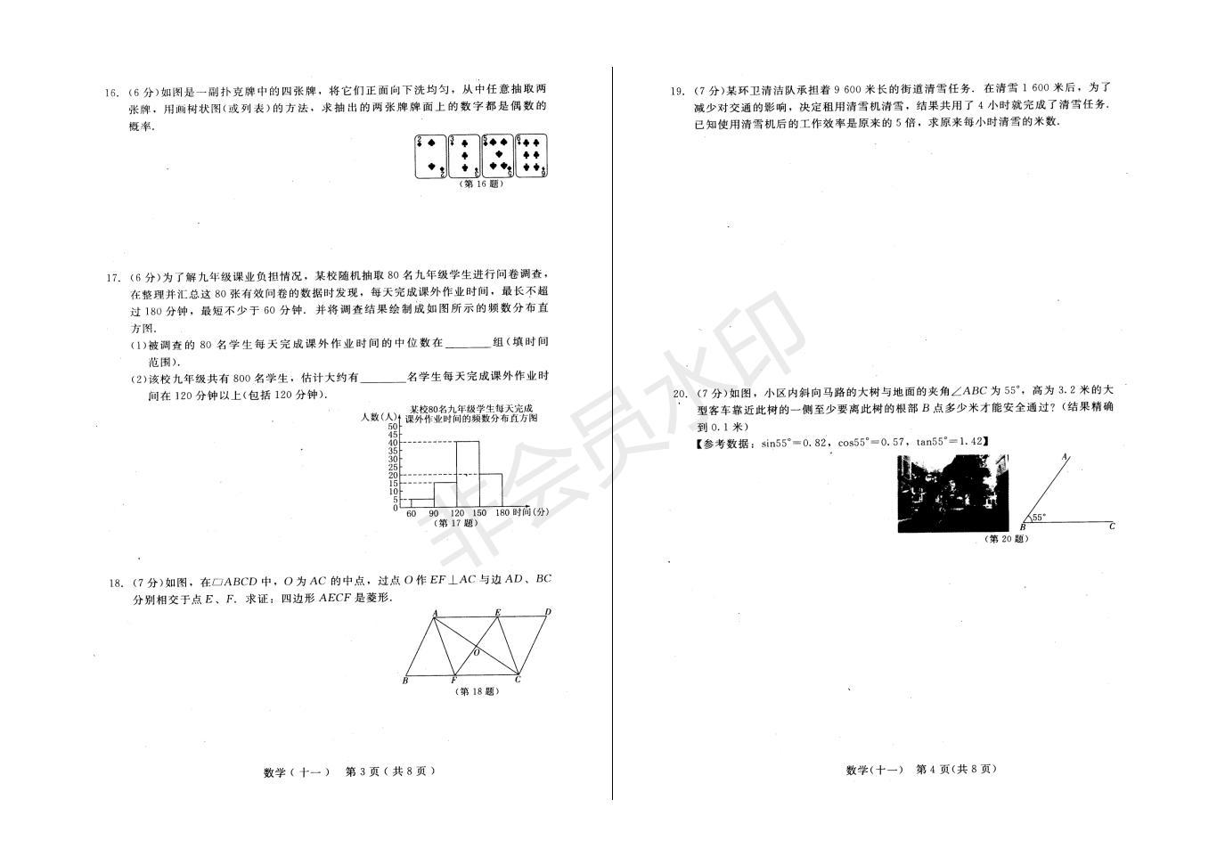 长春市中考综合学习评价与检测数学试卷(十一)(ZKSX0191)