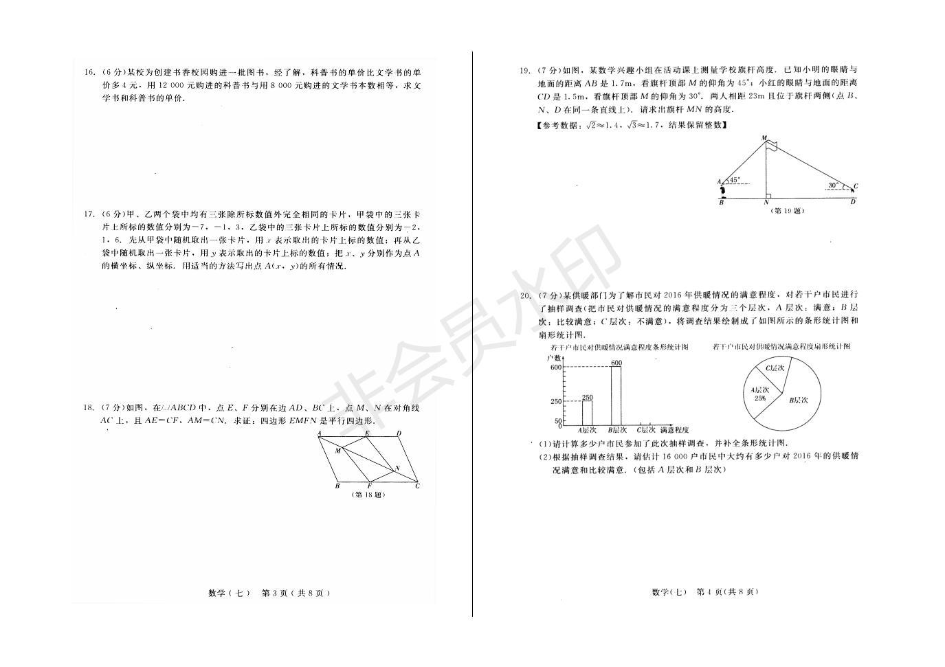 长春市中考综合学习评价与检测数学试卷(七)(ZKSX0187)