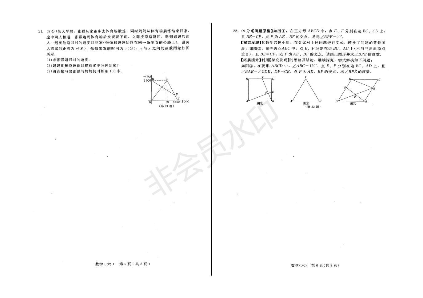 长春市中考综合学习评价与检测数学试卷(六)(ZKSX0186)