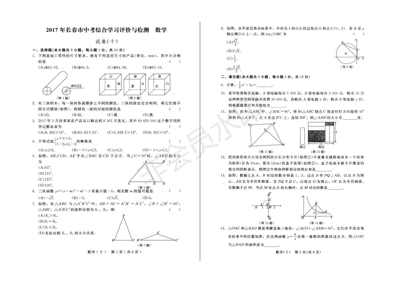 长春市中考综合学习评价与检测数学试卷(十)(ZKSX0189)
