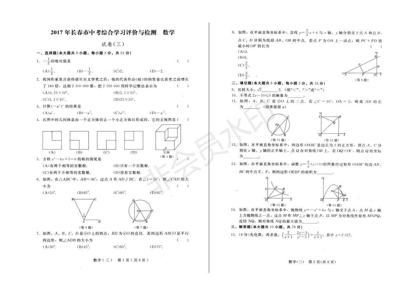 长春市中考综合学习评价与检测数学试卷(三)(ZKSX0188)