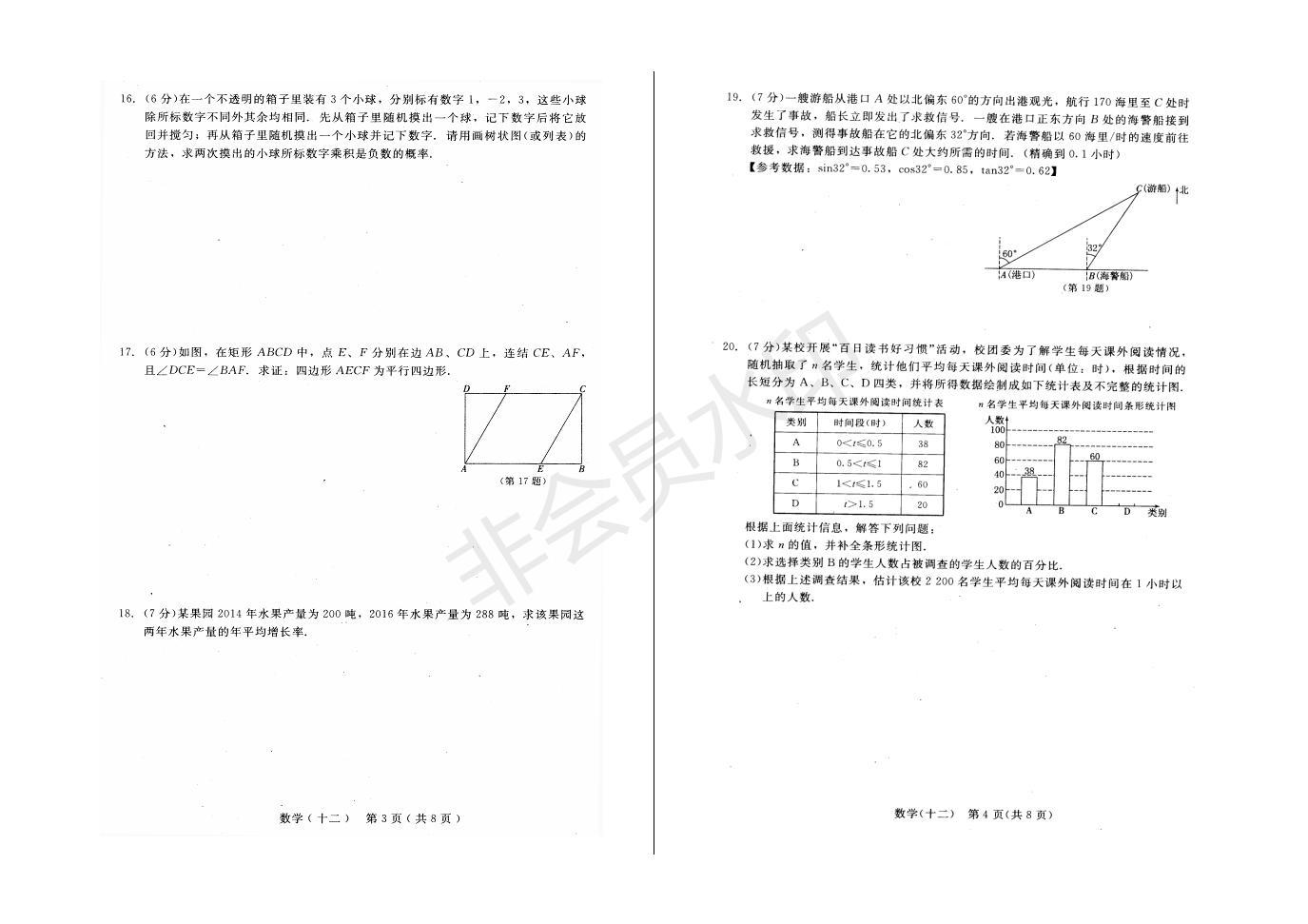 长春市中考综合学习评价与检测数学试卷(十二)(ZKSX0190)