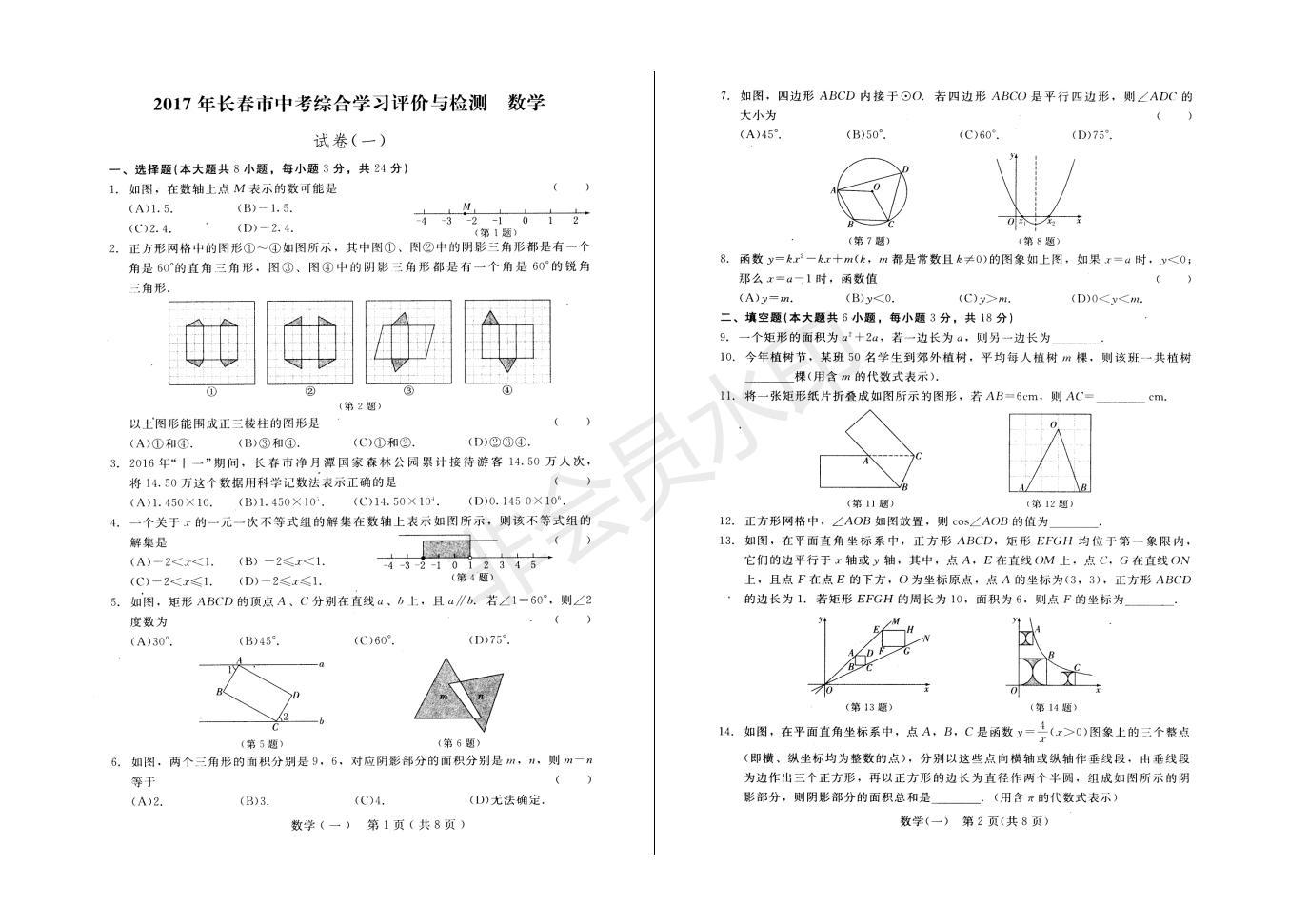 长春市中考综合学习评价与检测数学试卷(一)(ZKSX0194)
