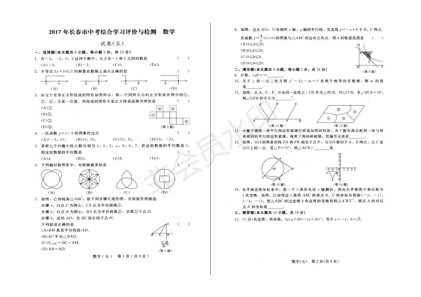 长春市中考综合学习评价与检测数学试卷(五)(ZKSX0193)