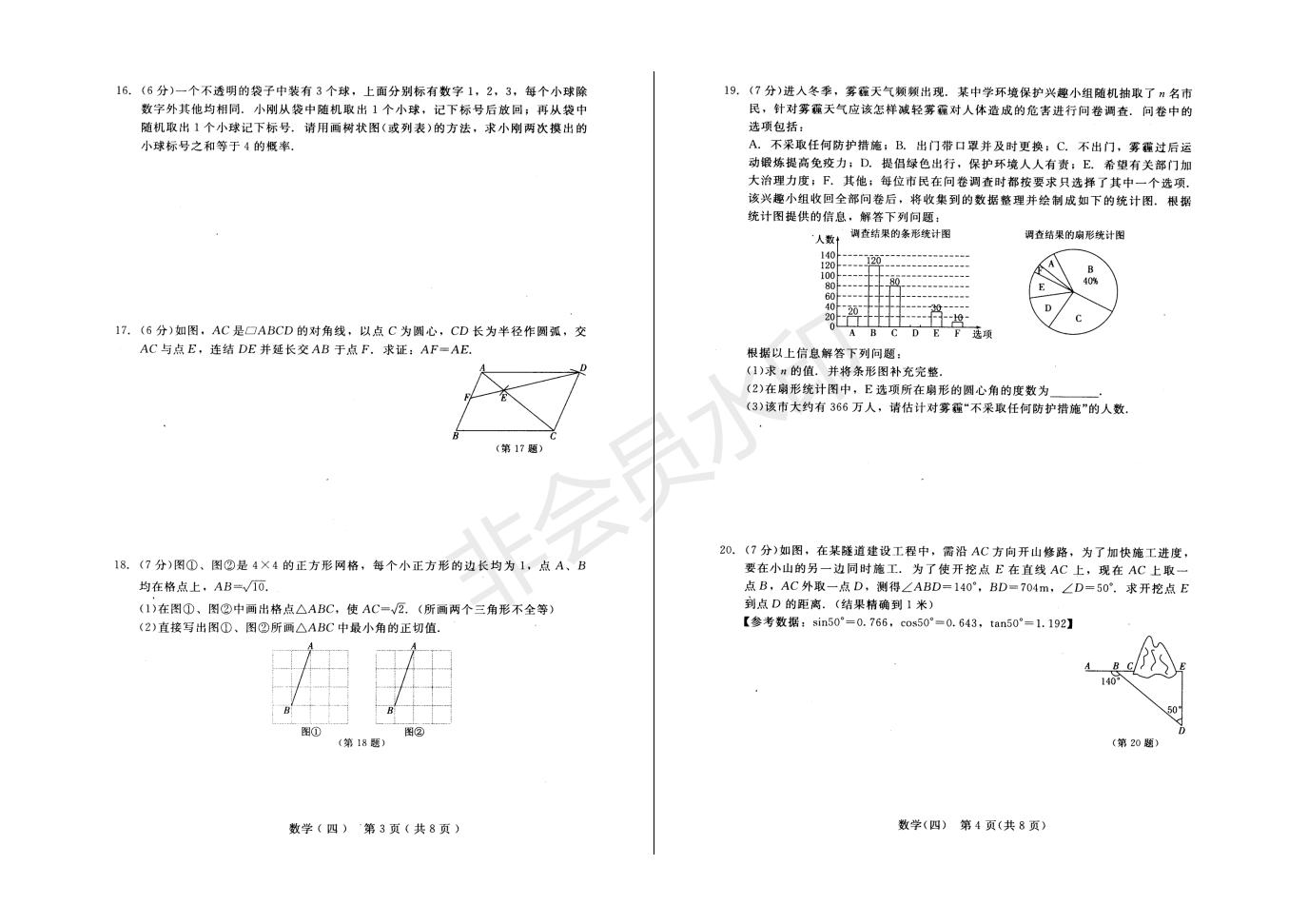 长春市中考综合学习评价与检测数学试卷(四)(ZKSX0192)