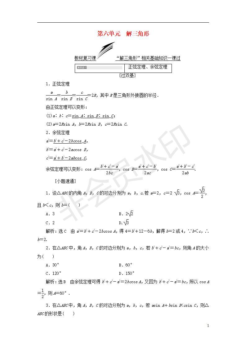 全国通用版2019版高考数学一轮复习第六单元解三角形学案