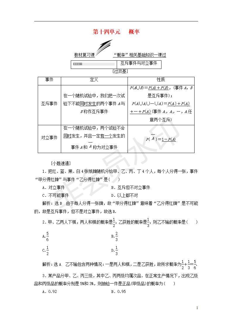 全国通用版2019版高考数学一轮复习第十四单元概率学案