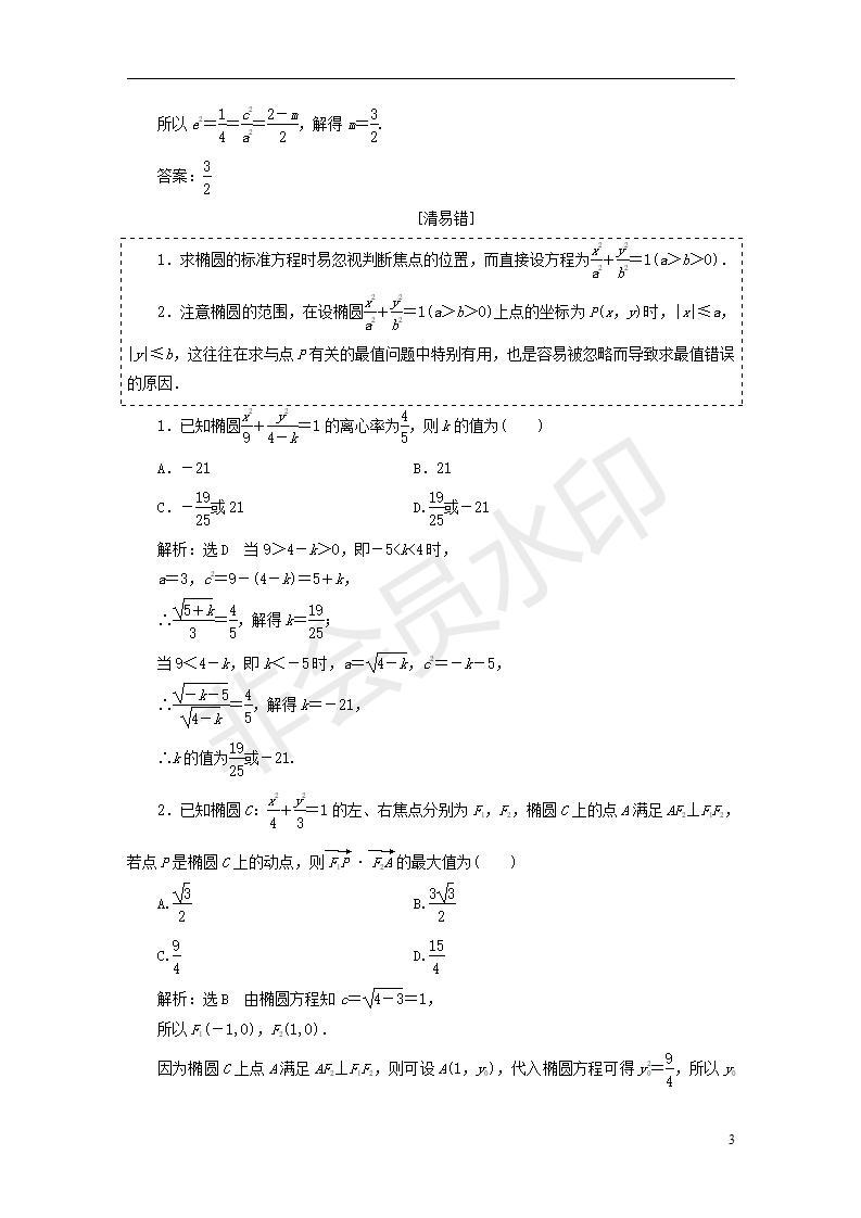全国通用版2019版高考数学一轮复习第十三单元椭圆双曲线抛物线学案