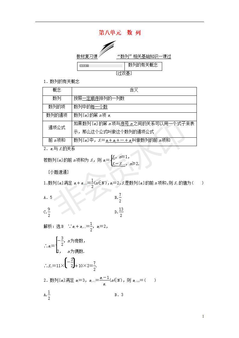 全国通用版2019版高考数学一轮复习第八单元数列学案