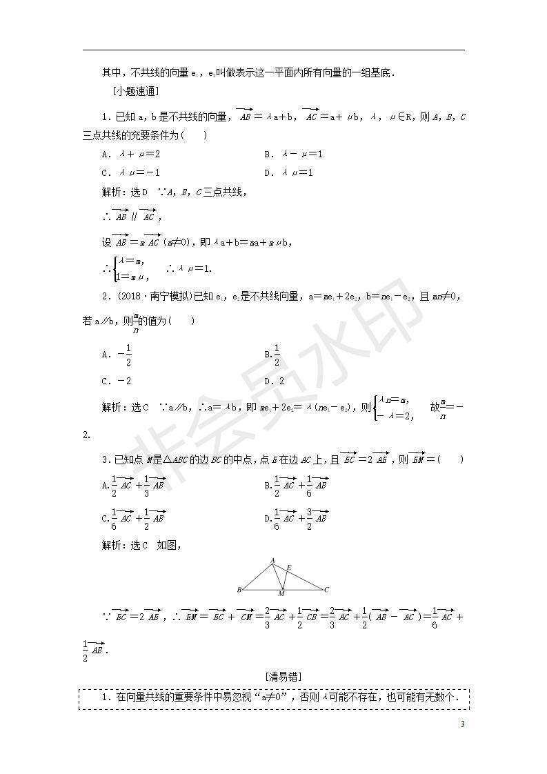 全国通用版2019版高考数学一轮复习第七单元平面向量学案