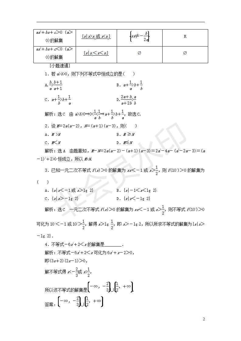 全国通用版2019版高考数学一轮复习第九单元不等式学案