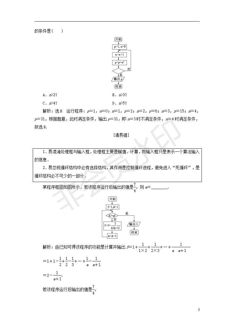 全国通用版2019版高考数学一轮复习第十六单元算法初步复数推理与证明学案