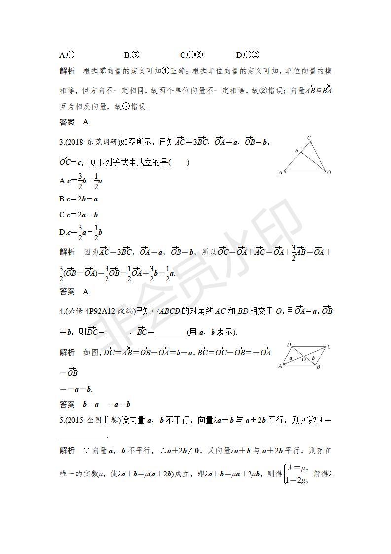 2019版高考数学(理)创新大一轮人教A版(课件+讲义+课时作业)(含2018最新模拟题,全解析):第五章 平面向量