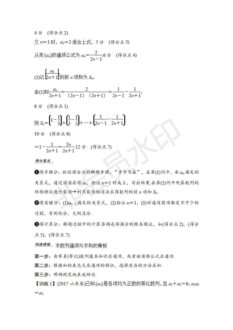 2019版高考数学(理)创新大一轮人教A版(课件+讲义+课时作业)(含2018最新模拟题,全解析):第七章  不等式
