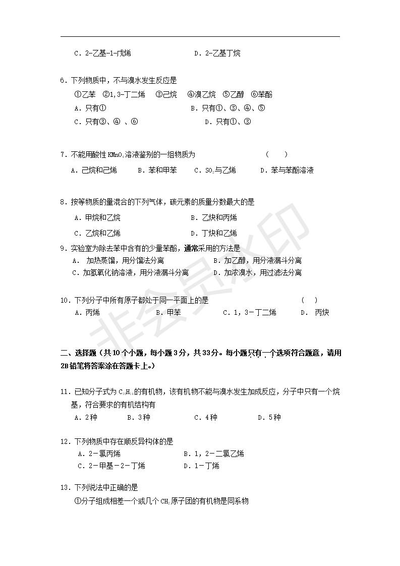 10-11高二上学期化学期中考试