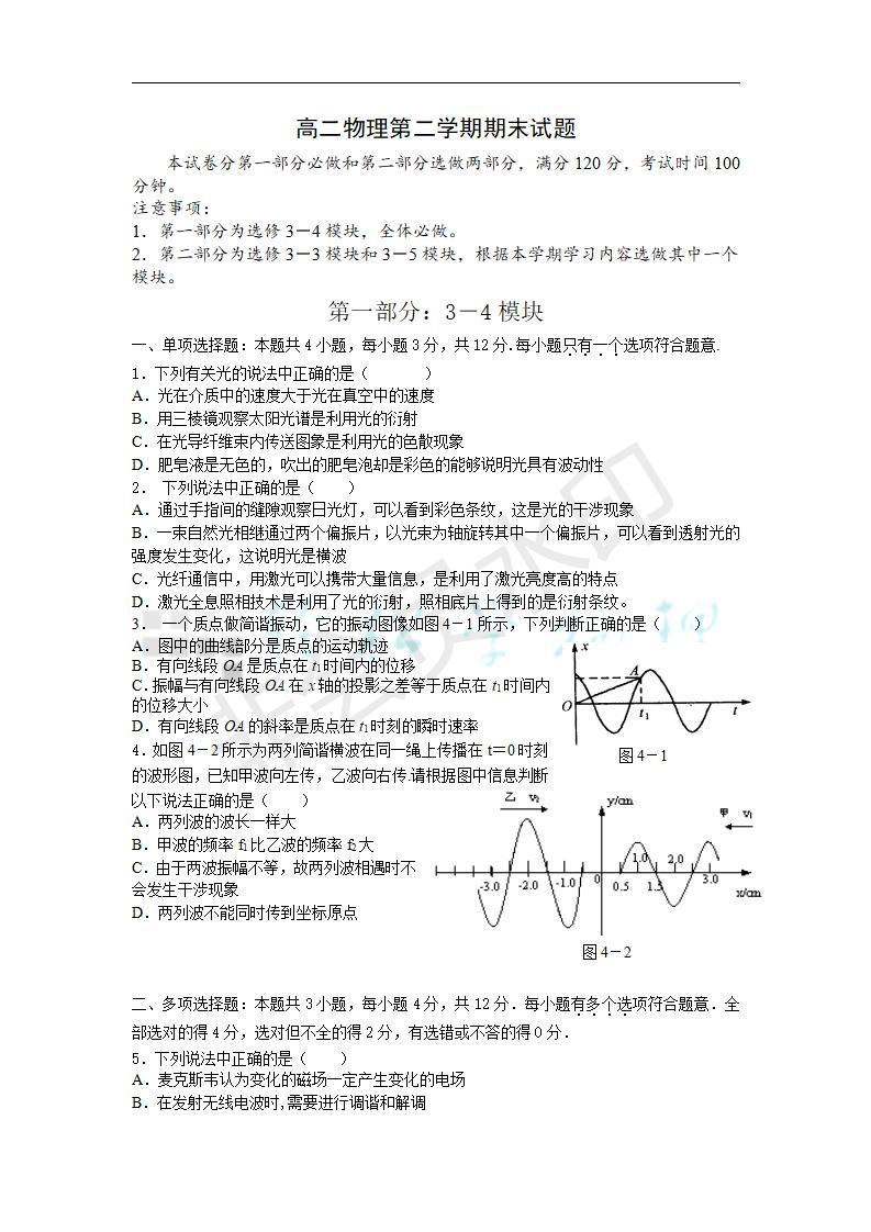 高二物理第二学期期末试题