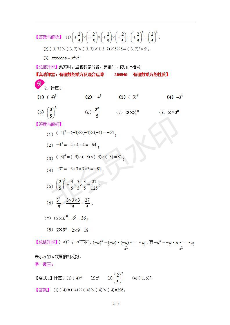 有理数的乘方及混合运算(基础)知识讲解