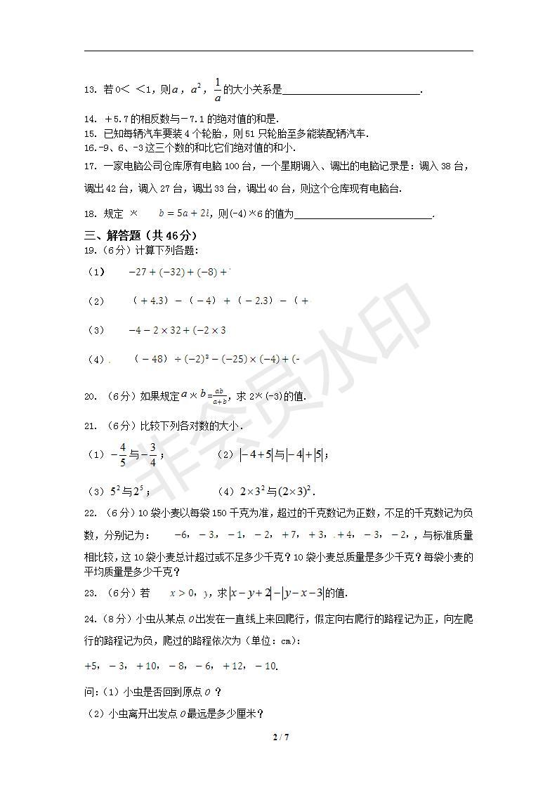 人教实验版七年级数学(上册)《第一章+有理数》单元检测题(含解析答案)