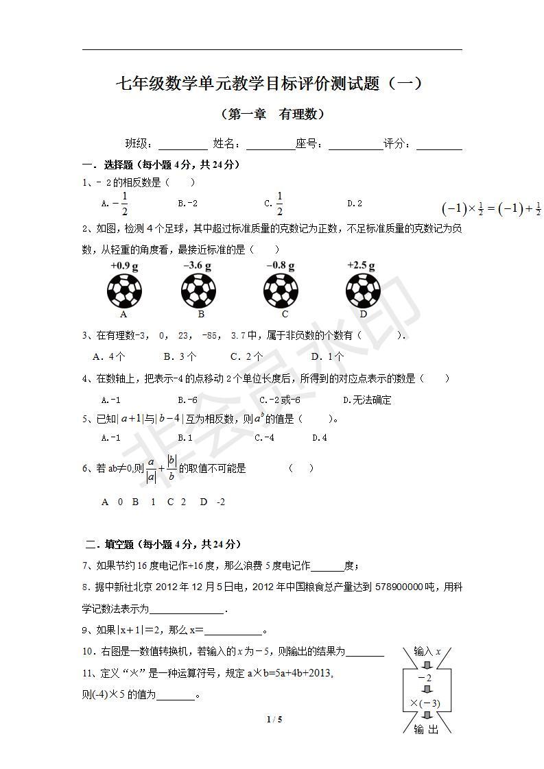 广东省惠州市博罗实验学校七年级上学期数学单元测试题(有答案)