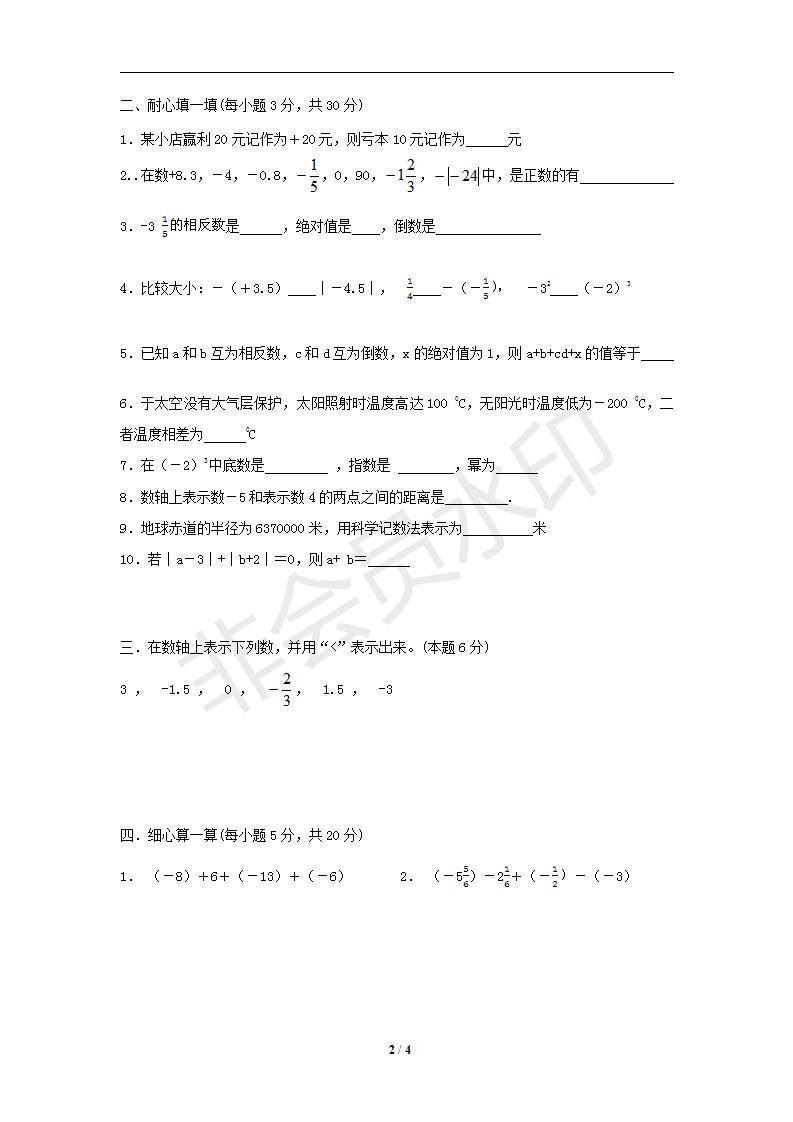 【教师整理周练】七年级数学上册《第1章+有理数》单元质量检测(含答案)