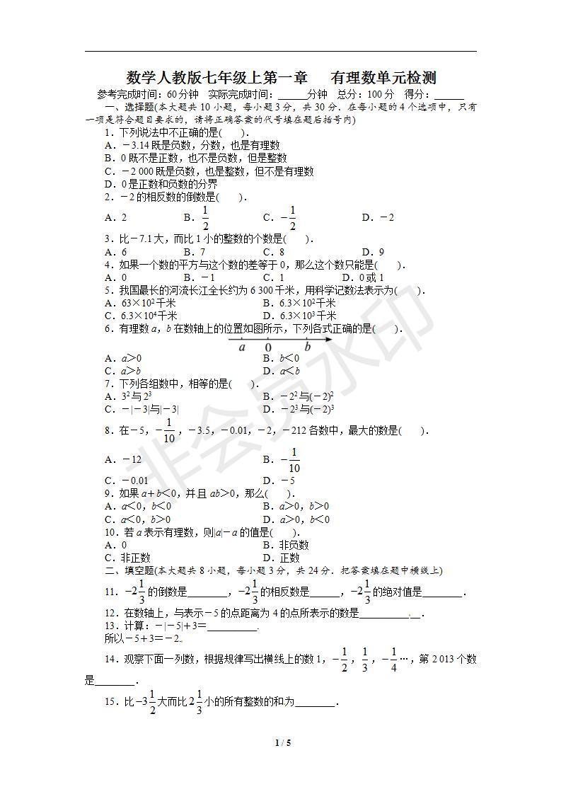 人教版七年级数学上册单元目标检测:第一章+有理数(含解析答案)