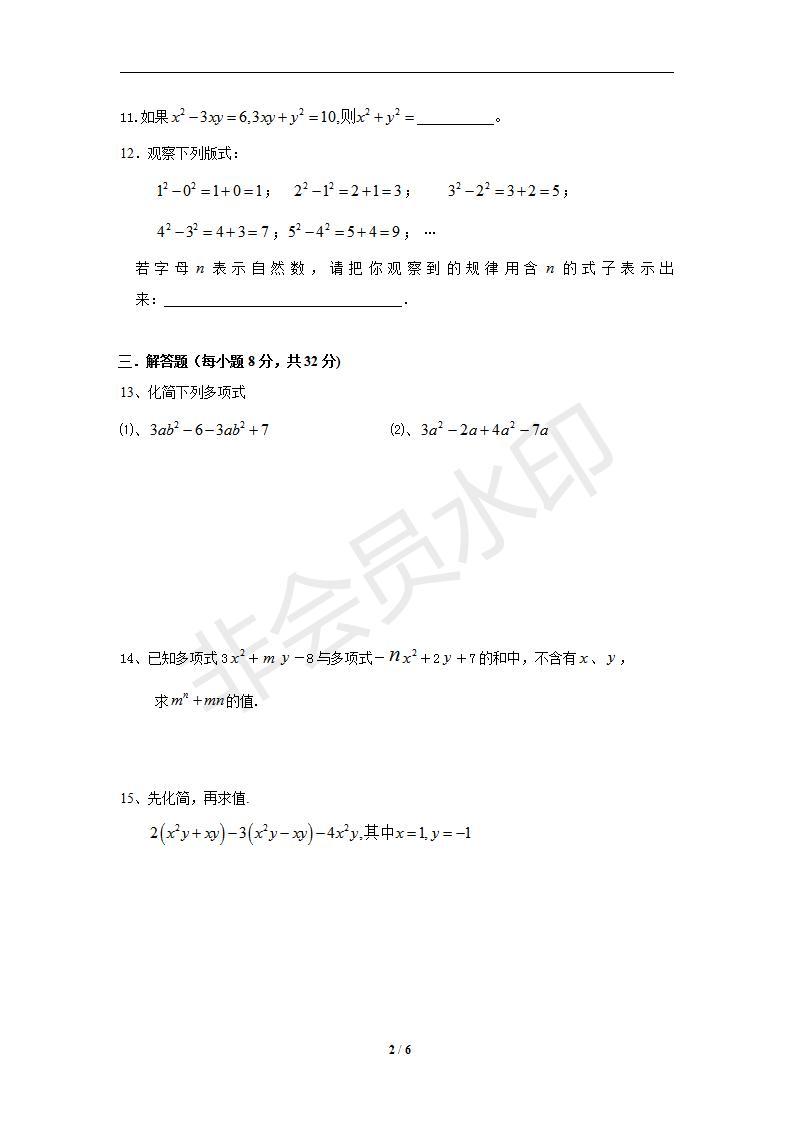广东省惠州市博罗实验学校七年级上学期数学单元测试题(二)(有答案)