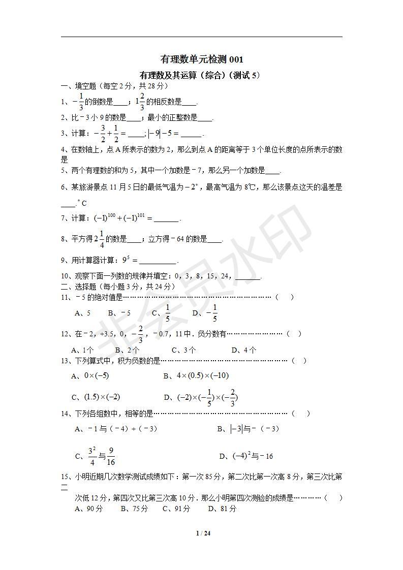 新人教版七年级第一章有理数单元检测题6套