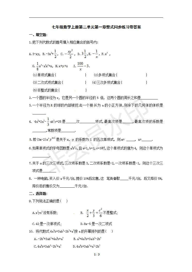 七年级数学上册第二单元第一章整式同步练习带答案