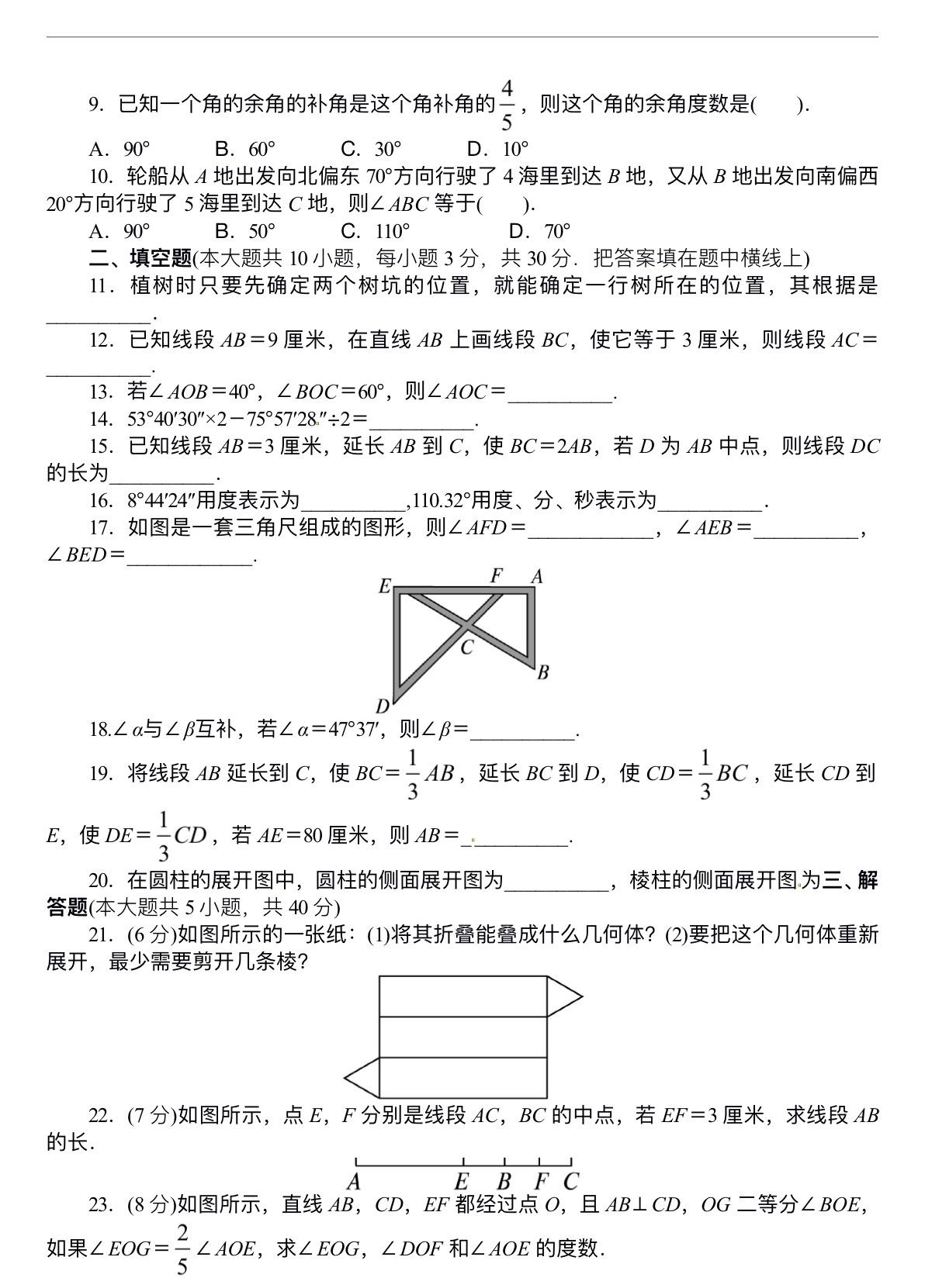 数学人教版七年级上第四章 几何图形初步单元检测