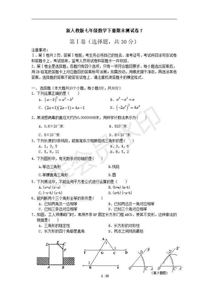 新人教版七年级数学下册期末测试卷7