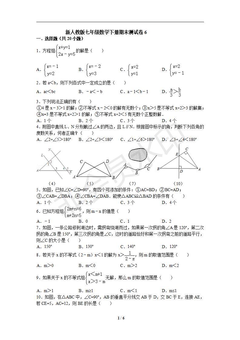 新人教版七年级数学下册期末测试卷6